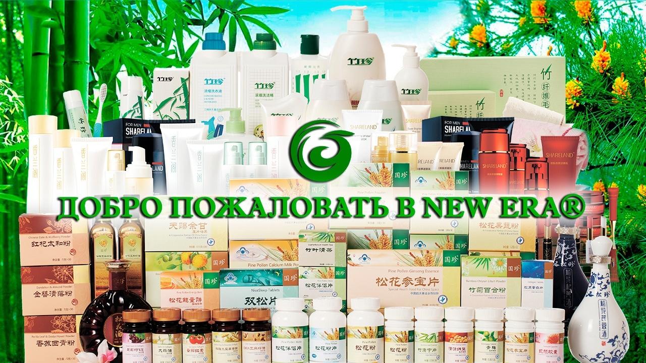 новая эра, новая эра китай, new era, new era health industry